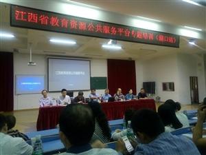 江西省教育资源公共服务平台专题培训(湖口站)