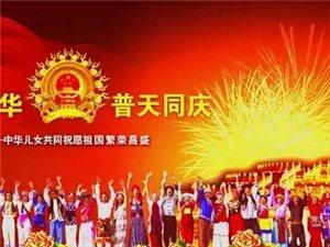热烈庆祝中华人民共和国成立68周年!