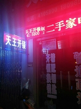 天王�_�i,搬家,疏通下水道