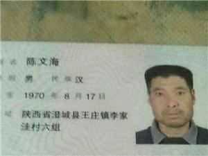 �文海,小名�娃,系�西渭南澄城王�f�李