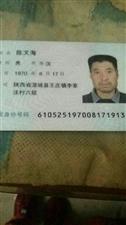 陈文海,小名赖娃,系陕西渭南澄城王庄镇李