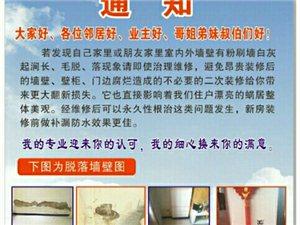 补漏防水,承接屋面、室内卫生间防水,屋顶