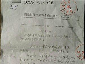 临泉县老档案咨询