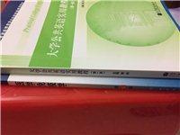 全新大学公共英语,医学免疫学
