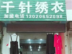 老一中千针绣衣品牌女装折扣店美衣多多