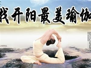 最美瑜伽人活动开始啦