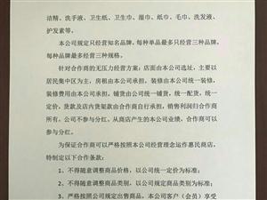 吕梁红日惠民健康服务有限公司惠民商店火热