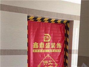 鑫鼎盛装饰公司承接各种装修工程与房屋设计