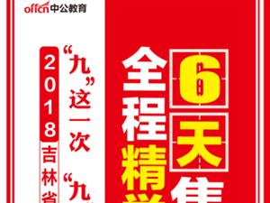 9元省考公务员6天课程!超值给利!