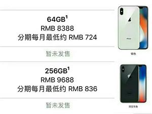 明天iPhoneX正式发售了。1