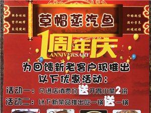 店庆1周年活动