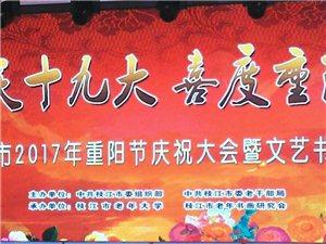 欢庆十九大,喜度重陽节