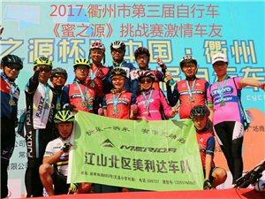 2017《密之源杯》中��.衢州第三�米孕�