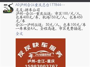 合江至重庆