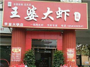 王婆大虾正式营业