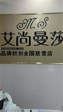 艾尚曼莎(品牌折扣全国联营店)