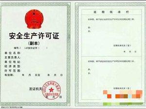 建筑企业安全生产许可证