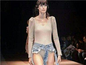 这样的时尚你能接受吗?