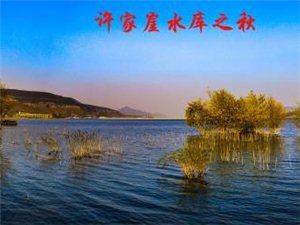 �S家崖水�熘�秋�S家崖水�欤�又名天景湖,