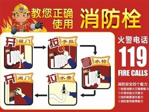 119宣传日,我们更应懂得更多的消防知识