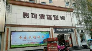 """美高梅官网首届""""家装线上品牌助力会""""二等奖:马克波罗瓷砖"""