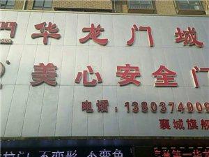 """澳门威尼斯人网站首届""""家装线上品牌助力会""""三等奖:华龙门城"""