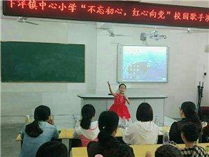 """下洋镇中心小学举行""""不忘初心,红心向党"""""""