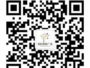 """""""关注临泉留守儿童""""爱心公益小天使选拔活"""