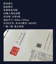 手里有全新皇钞绘像《三国志演义》限量版,...