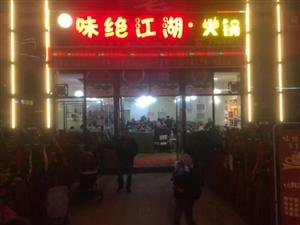 盐亭阳光水岸外滩味绝江湖火锅店开业大酬宾