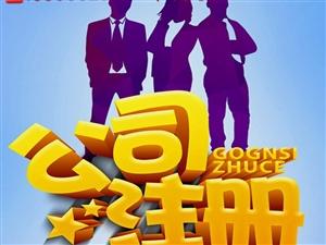 南京注册公司 代理记账公司 营业执照代办