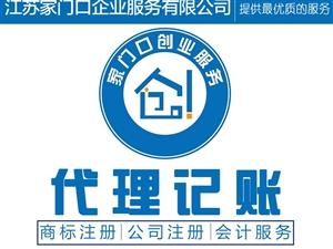 南京注册公司 代理记账 营业执照代办