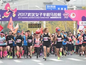 我市女子跑步爱好者周日激情2017武汉女子半程马拉松!
