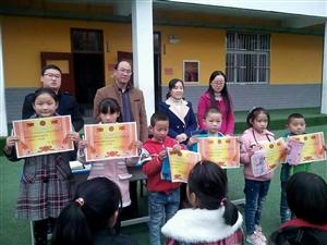 山阳民生希望小学举行期中表彰大会