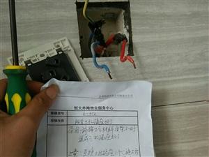 水电安装设计,维修