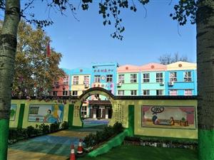 铁门育新幼儿园园区环境