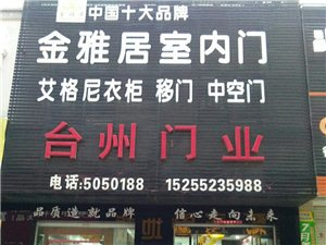 美高梅注册县光彩大市场台州门业