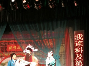 柳树王祝寿唱三天戏