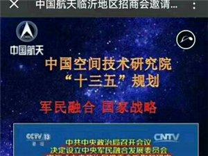 全国招商,加盟合作中国航天军转民大健康项