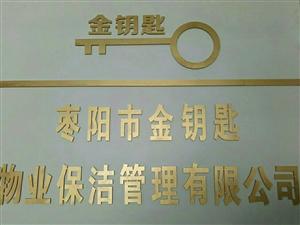 金钥匙保洁公司