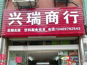生意转让:本店在汉川市大天桥这边副食店生