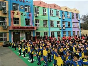 铁门育新幼儿园冬季亲子运动会