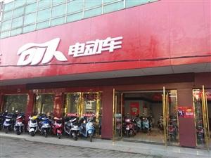 可人电动车宁国旗舰店大型电动车卖场:金