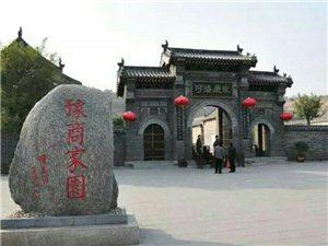 河南这个家族兴盛400年连富12代至今还