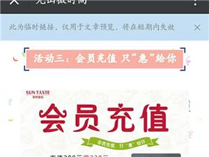 鑫泰蛋糕|日升店盛大开业!礼惠全城!