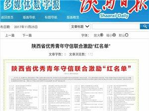 """陕西省优秀青年联合守信激励""""红名单""""山阳既然有人上榜"""