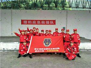 猎豹应急救援队大邑县新乐小区救援演习