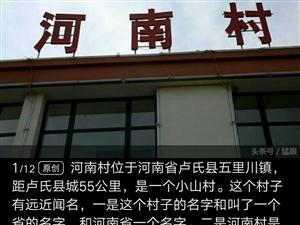 中国有个河南省,威尼斯人网站有个河南村