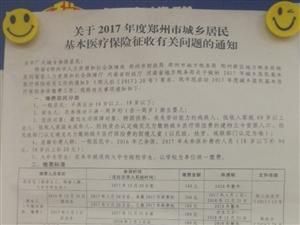 2017郑州市城乡居民基本医疗保险征收有