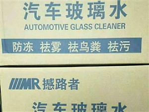 汽车防冻玻璃水批发